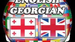 ვთაგმნი ტექსტს ინგლისურიდან-ქართულად და ქართულიდან ინგლისურად
