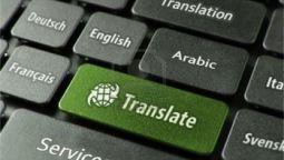 ვთარგმნი არაბულიდან და პირიქით.