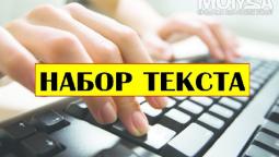 ავკრეფ ტექსტს რუსულ ენაზე