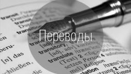 ვთარგმნი ტექსტს რუსული ენიდან
