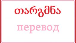 ვთარგმნი რუსულიდან ქართულად და პირიქით. 2 გვერდის თარგმნა 15 ლარად